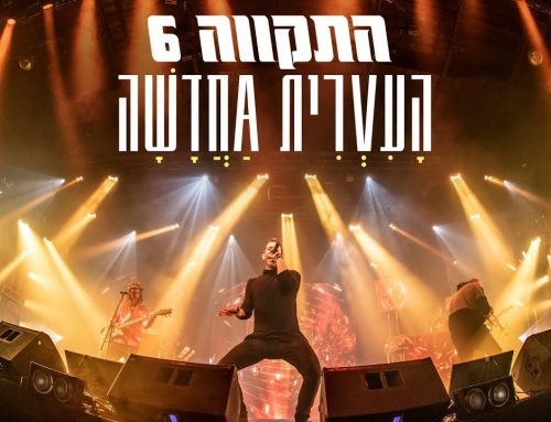Learn the 'New Hebrew' Language Through This Israeli Band's Hit Song