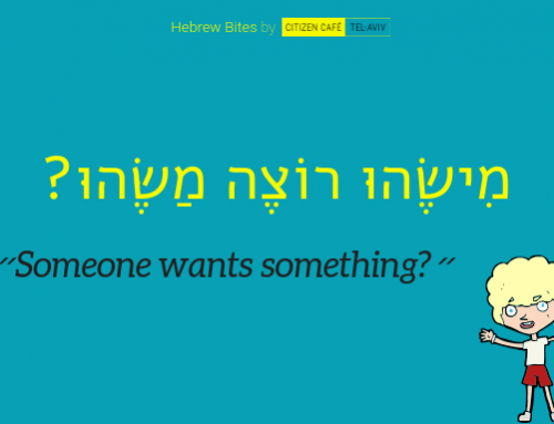 Hebrew Bites with Efrat: 'Someone Wants Something?'